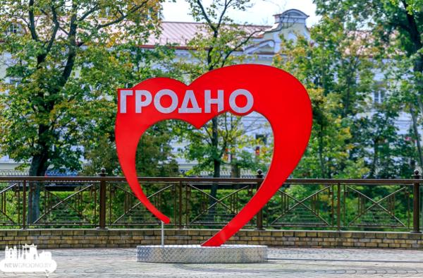 Календарь значимых событий г. Гродно на 2018 год